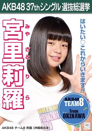 AKB48 37thシングル選抜総選挙ポスター 宮里莉羅