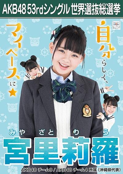宮里莉羅 AKB48 53rdシングル 世界選抜総選挙ポスター