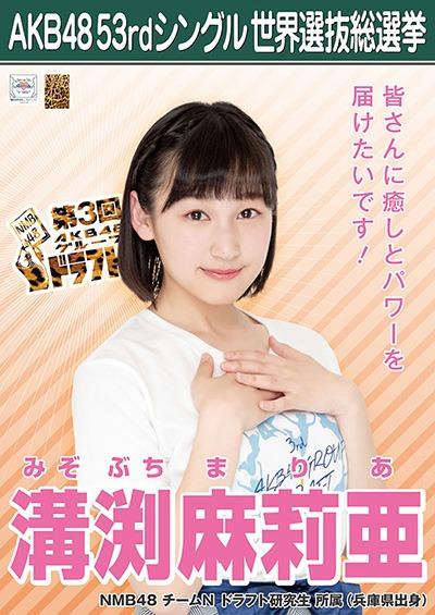 溝渕麻莉亜 AKB48 53rdシングル 世界選抜総選挙ポスター