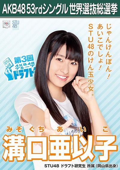 溝口亜以子 AKB48 53rdシングル 世界選抜総選挙ポスター