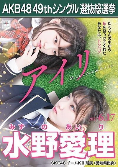 AKB48 49thシングル選抜総選挙ポスター 水野愛理