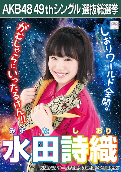 AKB48 49thシングル選抜総選挙ポスター 水田詩織