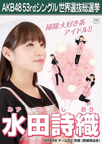 水田詩織 AKB48 53rdシングル 世界選抜総選挙ポスター