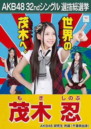 AKB48 32ndシングル選抜総選挙ポスター 茂木忍