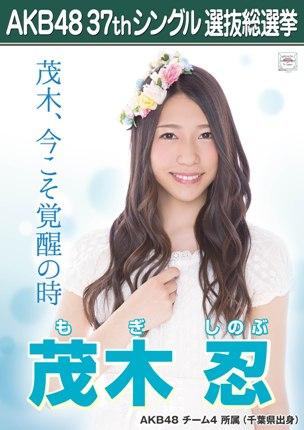 AKB48 37thシングル選抜総選挙ポスター 茂木忍