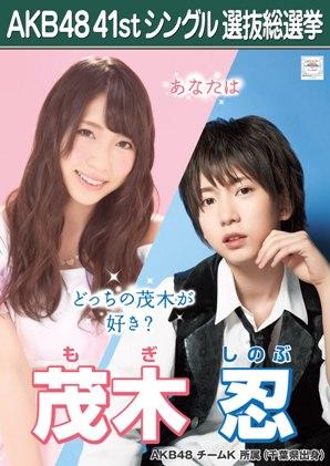 AKB48 41stシングル選抜総選挙ポスター 茂木忍
