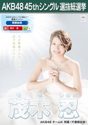 AKB48 45thシングル選抜総選挙ポスター 茂木忍