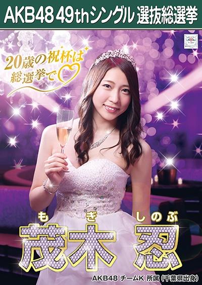 AKB48 49thシングル選抜総選挙ポスター 茂木忍