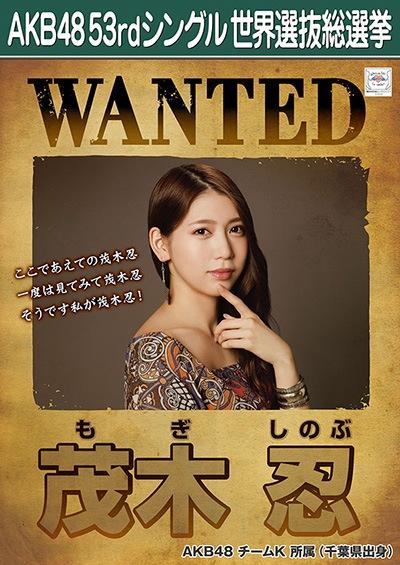 茂木忍 AKB48 53rdシングル 世界選抜総選挙ポスター