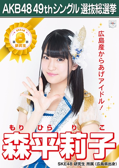 AKB48 49thシングル選抜総選挙ポスター 森平莉子