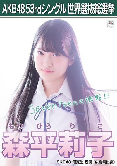 森平莉子 AKB48 53rdシングル 世界選抜総選挙ポスター