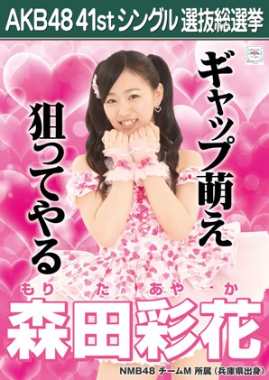 AKB48 41stシングル選抜総選挙ポスター 森田彩花