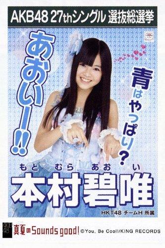 AKB48 32ndシングル選抜総選挙ポスター 本村碧唯