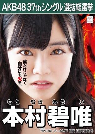 AKB48 37thシングル選抜総選挙ポスター 本村碧唯