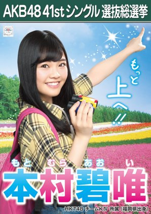 AKB48 41stシングル選抜総選挙ポスター 本村碧唯
