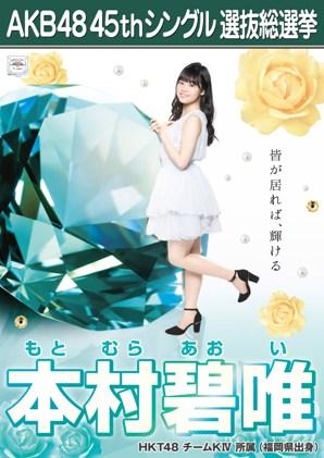AKB48 45thシングル選抜総選挙ポスター 本村碧唯