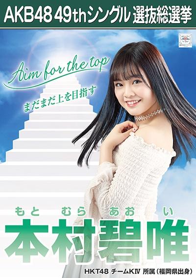 AKB48 49thシングル選抜総選挙ポスター 本村碧唯
