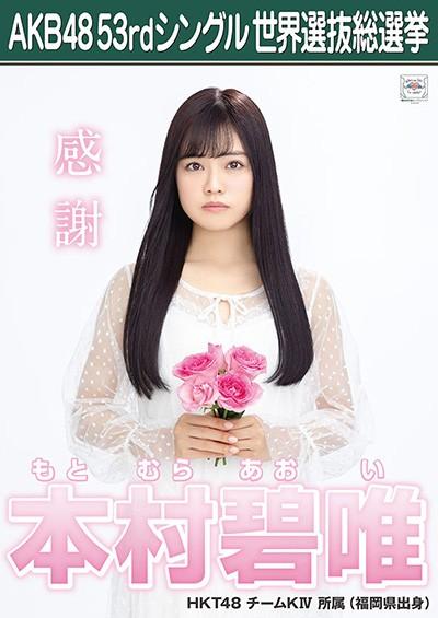 本村碧唯 AKB48 53rdシングル 世界選抜総選挙ポスター