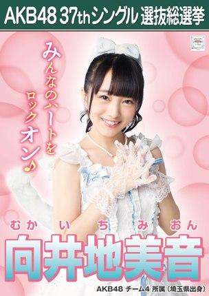AKB48 37thシングル選抜総選挙ポスター 向井地美音