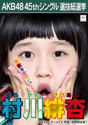 AKB48 45thシングル選抜総選挙ポスター 村川緋杏
