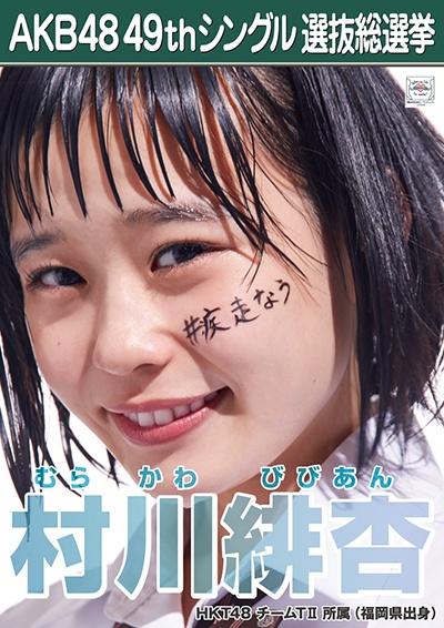 AKB48 49thシングル選抜総選挙ポスター 村川緋杏