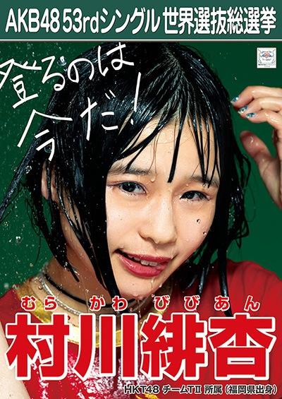 村川緋杏 AKB48 53rdシングル 世界選抜総選挙ポスター
