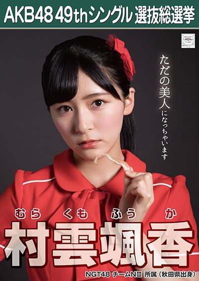 AKB48 49thシングル選抜総選挙ポスター 村雲颯香