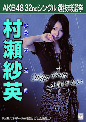 AKB48 32ndシングル選抜総選挙ポスター 村瀬紗英
