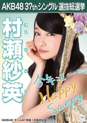 AKB48 37thシングル選抜総選挙ポスター 村瀬紗英