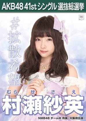 AKB48 41stシングル選抜総選挙ポスター 村瀬紗英