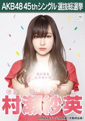 AKB48 45thシングル選抜総選挙ポスター 村瀬紗英