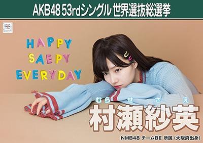 村瀬紗英 AKB48 53rdシングル 世界選抜総選挙ポスター