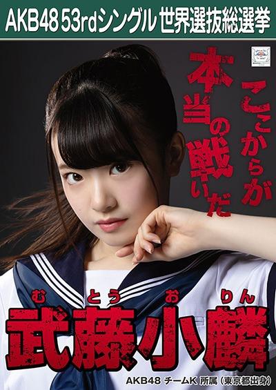 武藤小麟 AKB48 53rdシングル 世界選抜総選挙ポスター