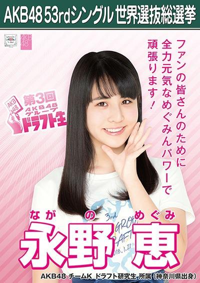 永野恵 AKB48 53rdシングル 世界選抜総選挙ポスター