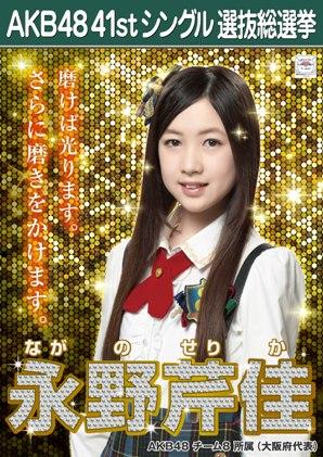 AKB48 41stシングル選抜総選挙ポスター 永野芹佳
