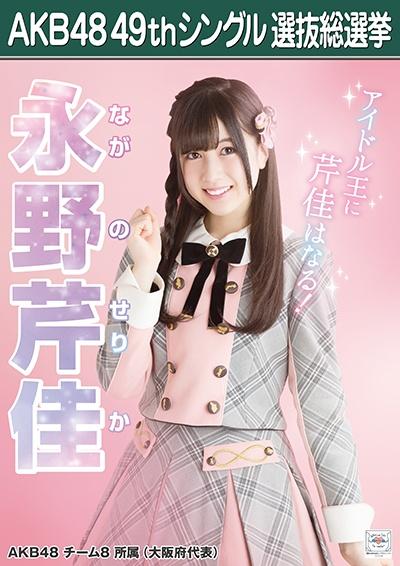 AKB48 49thシングル選抜総選挙ポスター 永野芹佳