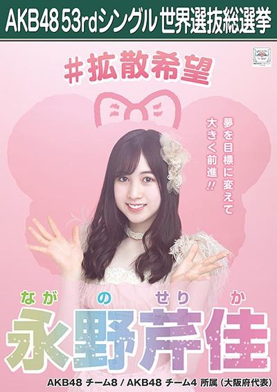 永野芹佳 AKB48 53rdシングル 世界選抜総選挙ポスター