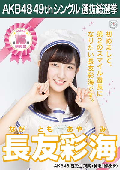 AKB48 49thシングル選抜総選挙ポスター 長友彩海
