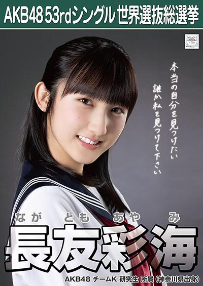 長友彩海 AKB48 53rdシングル 世界選抜総選挙ポスター