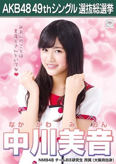 AKB48 49thシングル選抜総選挙ポスター 中川美音