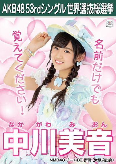 中川美音 AKB48 53rdシングル 世界選抜総選挙ポスター