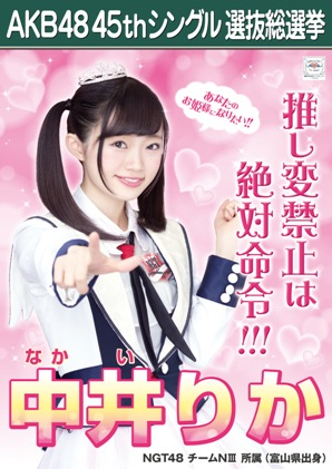 AKB48 45thシングル選抜総選挙ポスター 中井りか