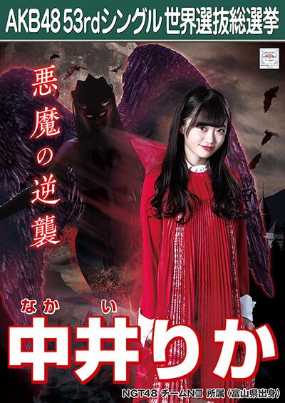 中井りか AKB48 53rdシングル 世界選抜総選挙ポスター