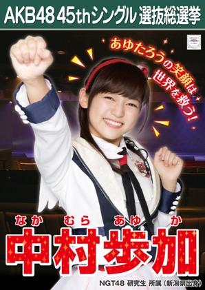 AKB48 45thシングル選抜総選挙ポスター 中村歩加