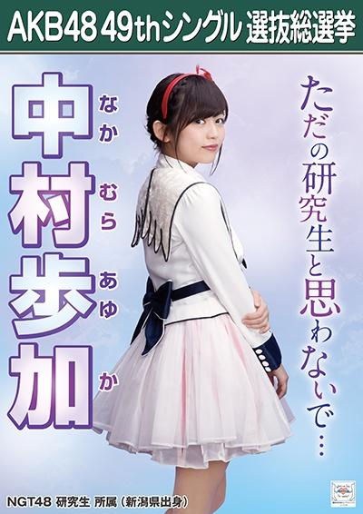AKB48 49thシングル選抜総選挙ポスター 中村歩加