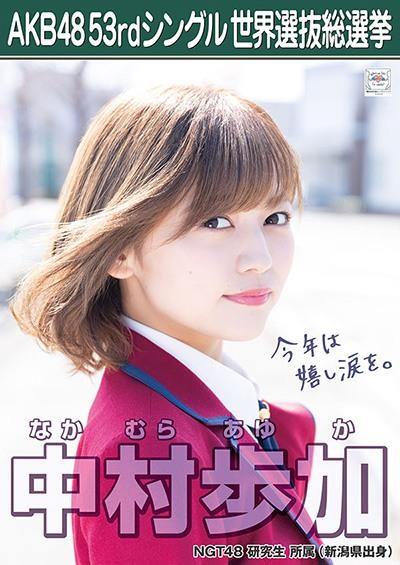中村歩加 AKB48 53rdシングル 世界選抜総選挙ポスター
