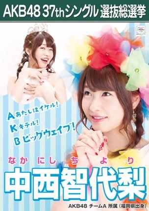 AKB48 37thシングル選抜総選挙ポスター 中西智代梨