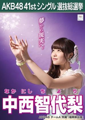 AKB48 41stシングル選抜総選挙ポスター 中西智代梨