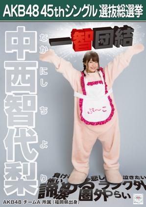 AKB48 45thシングル選抜総選挙ポスター 中西智代梨