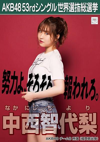 中西智代梨 AKB48 53rdシングル 世界選抜総選挙ポスター